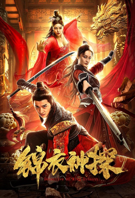 ​Detective of Ming Dynasty Movie Poster, 锦衣神探 2019 Chinese film