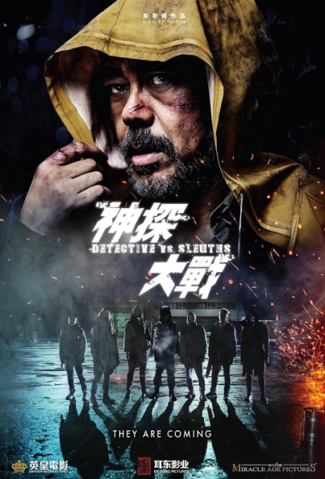 Detective vs. Sleuths Movie Poster, 神探大戰 2019 Hong Kong Film