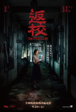 Detention Movie Poster, 返校 2019 Taiwan film