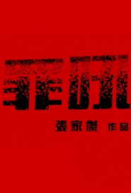 Dirty on Duty Movie Poster, 罪吼 2019  Hong Kong Film