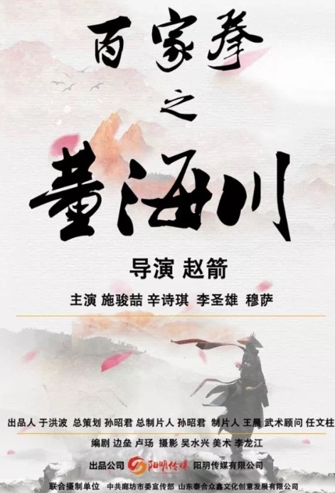 Dong Haichuan Movie Poster, 百家拳之董海川 2019 Chinese film