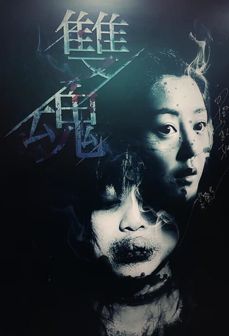 Double Soul Movie Poster, 雙魂 2019 Chinese film