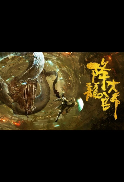 ​Dragon Hunter Movie Poster, 降龙大师 2019 Chinese film
