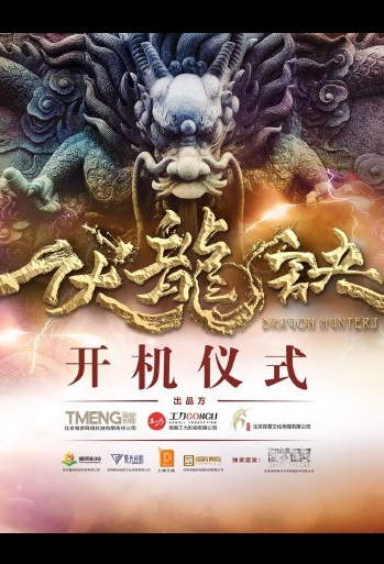 Dragon Hunters Movie Poster, 伏龙诀 2019 Chinese film