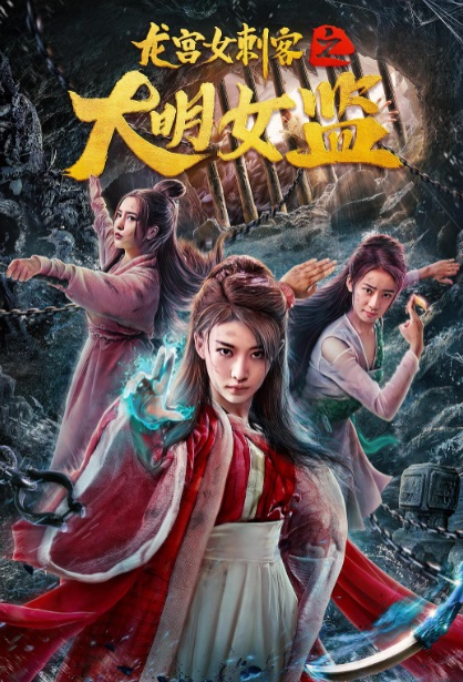 Dragon Palace Female Assassin Movie Poster, 龙宫女刺客之大明女监 2019 Chinese film