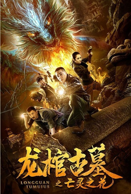 Dragon Tomb 2 Movie Poster, 龙棺古墓2亡灵之花 2019 Chinese film