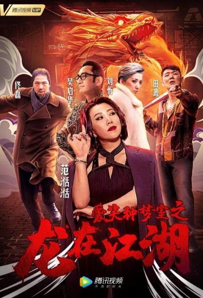 Dragon in Jianghu Movie Poster,  爱笑种梦室之龙在江湖 2019 Chinese film