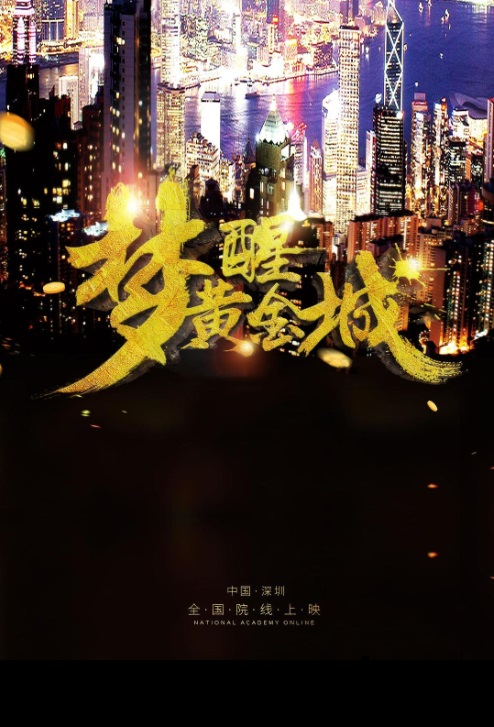 Dreaming of the Golden City Movie Poster, 梦醒黄金城 2019 Chinese film