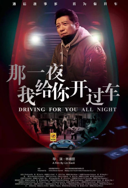 Driving for You All Night Movie Poster, 那一夜,我给你开过车 2019 Chinese film