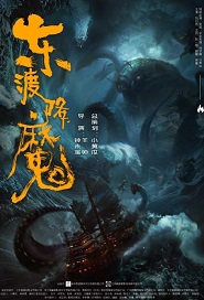 Eastern Demon Movie Poster, 东渡降魔 2019 Chinese film