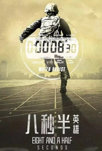 Eight and a Half Seconds Movie Poster, 八秒半英雄 2019 Chinese film