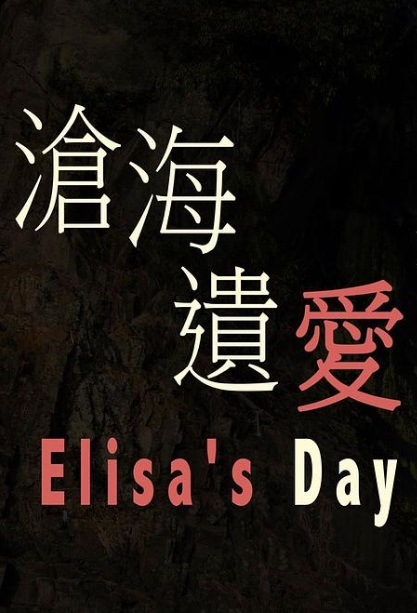 Elisa's Day Movie Poster, 滄海遺愛 2019 Hong Kong film