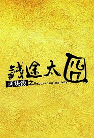 Embarrassing Way Movie Poster, 两块钱之钱途太囧 2019 Chinese film