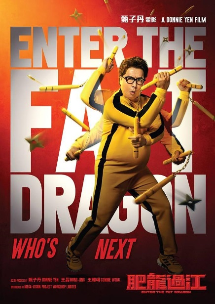 Enter the Fat Dragon Poster, 2019 Chinese TV drama series