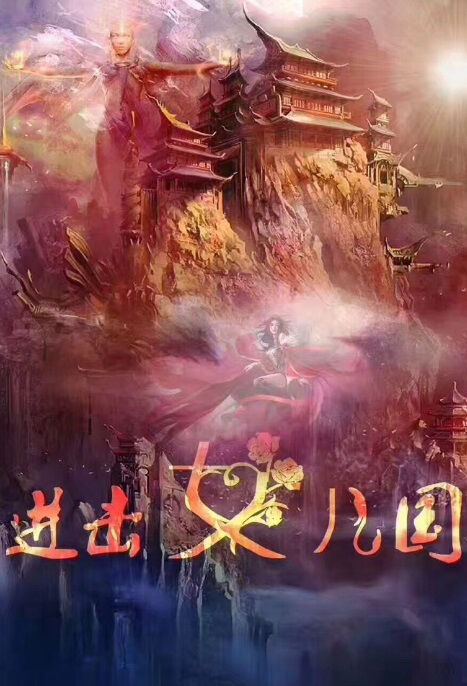 Entering Women's Kingdom Movie Poster, 进击女儿国 2019 Chinese film