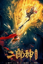 Erlang Shen Movie Poster, 二郎神之仙魔觉醒 2019 Chinese film