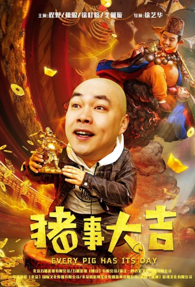 Every Pig Has Its Day Movie Poster, 最强二弟子之猪事大吉 2019 Chinese film