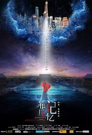 Exceptionally Gifted Girl Movie Poster, 菲凡记忆 2019 Chinese film