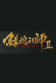Exorcism Master 2 Movie Poster, 镇魂法师2 2019 Chinese film