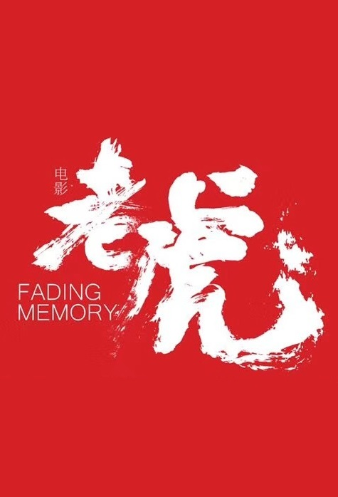 Fading Memory Movie Poster, 老虎 2019 Chinese film