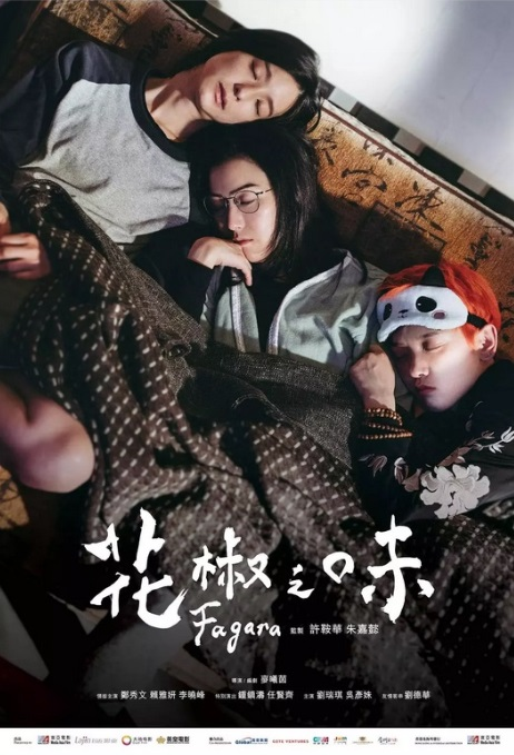 Fagara Movie Poster, 花椒之味 2019 Hong Kong Film