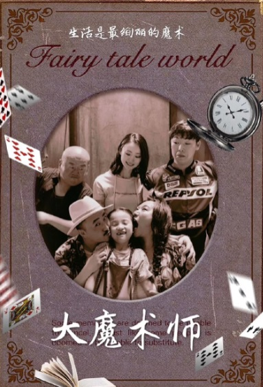 Fairy Tale World Movie Poster,  大魔术师 2019 Chinese film