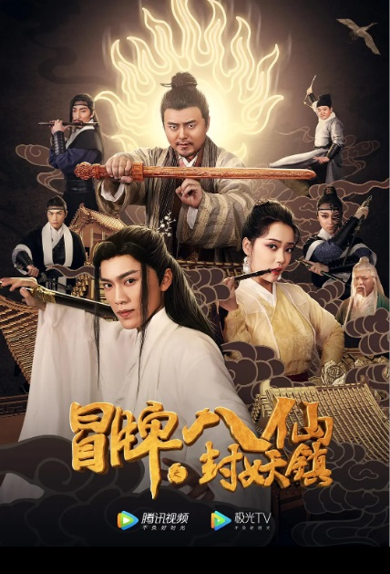 Fake Eight Immortals Movie Poster, 冒牌八仙之封妖镇  2019 Chinese film