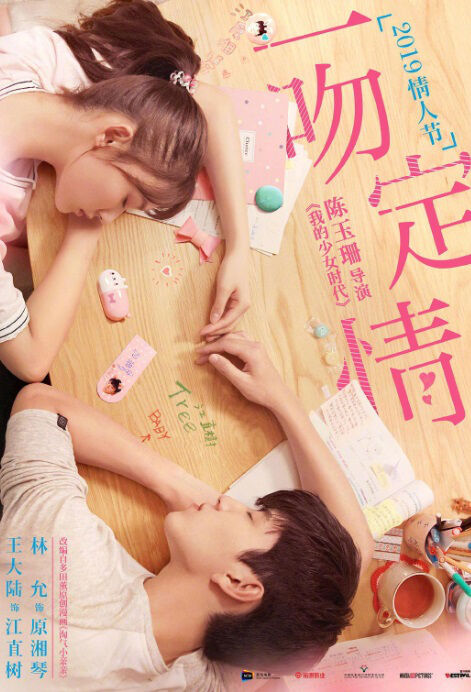 Fall in Love at First Kiss Movie Poster, 一吻定情 2019 Chinese film