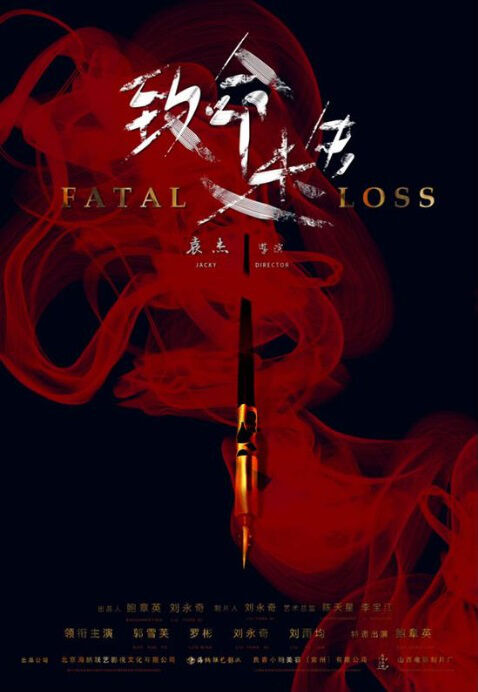 Fatal Loss Movie Poster, 致命迷失 2019 Chinese film