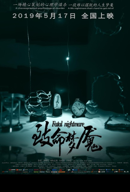Fatal Nightmare Movie Poster, 致命梦魇 2019 Chinese film