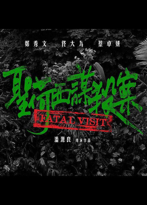 Fatal Visit Movie Poster, 聖荷西謀殺案 2019 Hong Kong Film