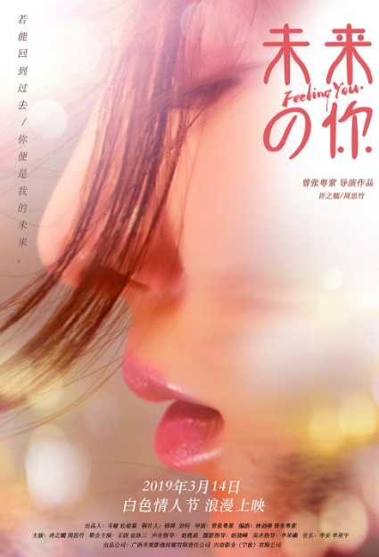 Feeling You Movie Poster, 未来的你 2019 Chinese film