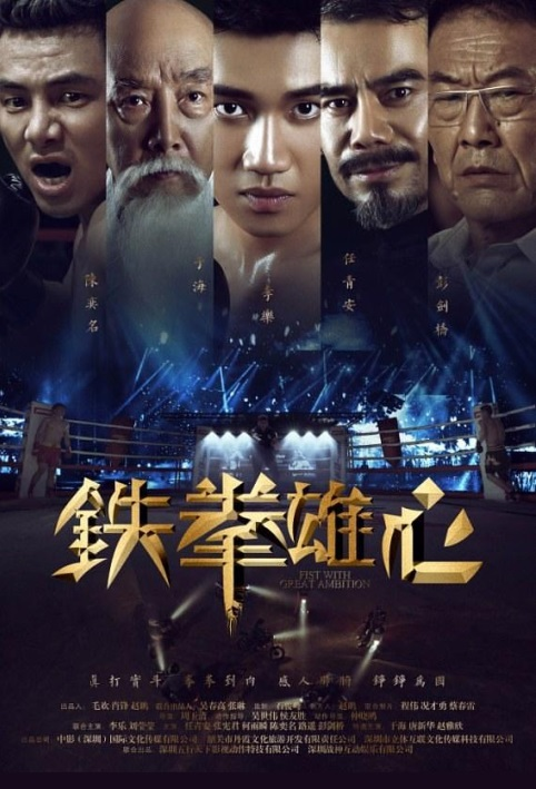 Fist with Great Ambition Movie Poster, 铁拳雄心 2019 Chinese film