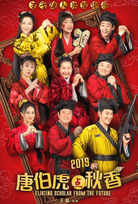 Flirting Scholar from the Future Movie Poster, 唐伯虎点秋香2019 2019 Chinese film