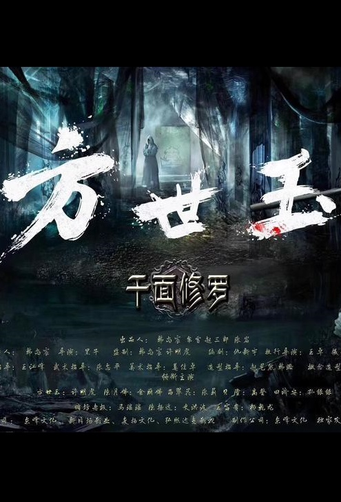 Fong Sai-Yuk - Thousand-Faced Asura Movie Poster, 方世玉之千面修罗 2019 Chinese film