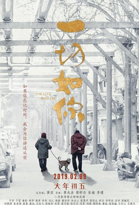 For Love with You Movie Poster, 一切如你 2019 Chinese film