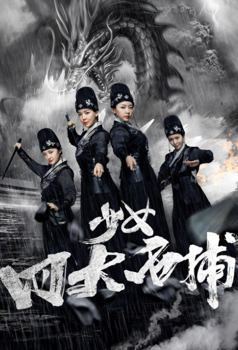 Four Girls Movie Poster, 少女四大名捕 2019 Chinese film