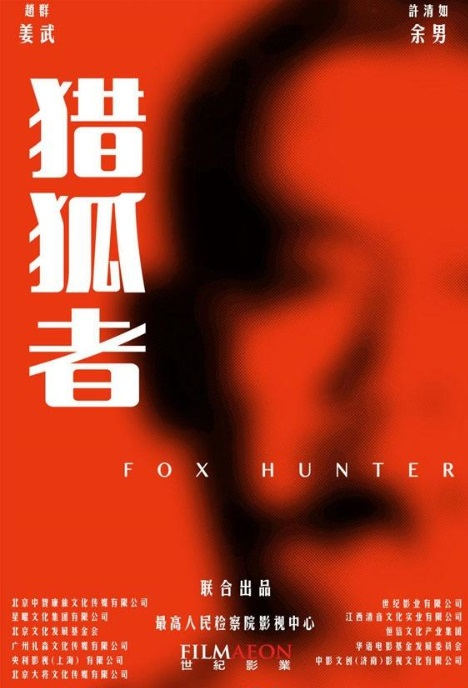 Fox Hunter Movie Poster, 猎狐者 2019 Chinese film