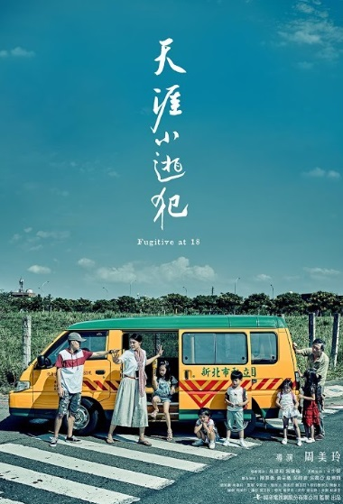 Fugitive at 18 Movie Poster, 天涯小逃犯 2019 Taiwan film