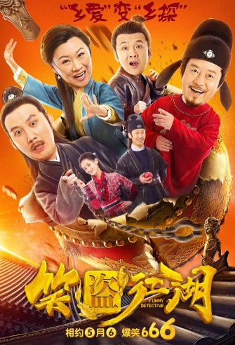 Funny Detective Movie Poster, 笑盗江湖 2019 Chinese film