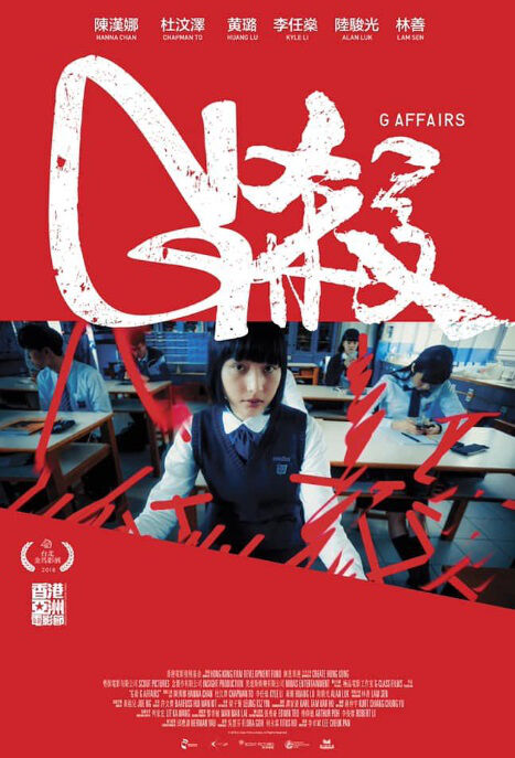 G Affairs Movie Poster, G殺 2019 Chinese film