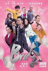Gang of Bra Movie Poster, Bra太子 2019 Taiwan film