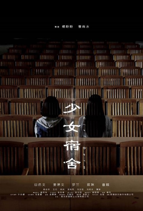 Girl Dorm Movie Poster, 少女宿舍 2019 Chinese film