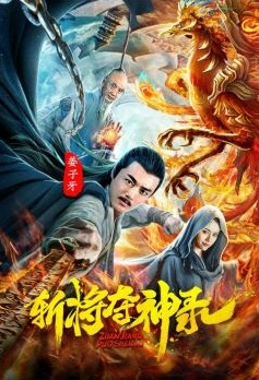Gods and Demons 3 Movie Poster, 斩将夺神录 2019 Chinese film