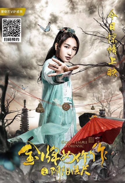 Gold Female Forensic Movie Poster, 金牌女仵作之阴阳法尺 2019 Chinese film