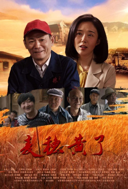 Golden Grain Movie Poster,  麦穗黄了 2019 Chinese film