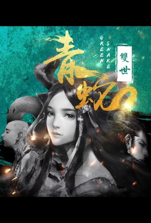 Green Snake Movie Poster, 双世青蛇 2019 Chinese film