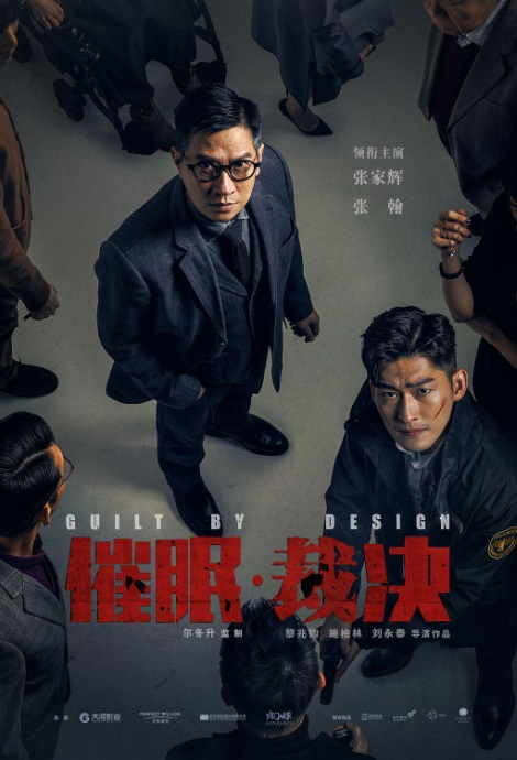 Guilt by Design Movie Poster, 催眠裁決 2019 Hong Kong Film
