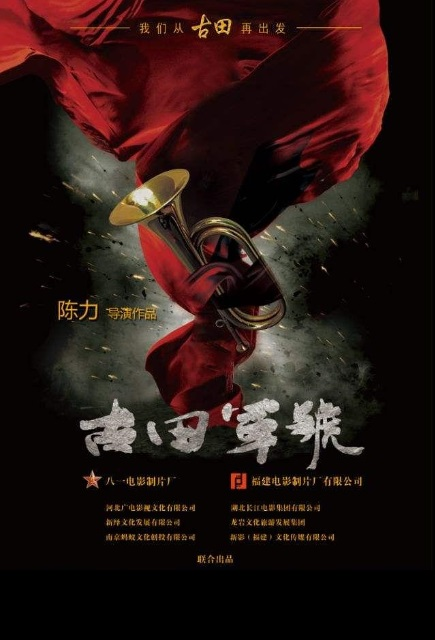 The Bugle from Gutian Movie Poster, 古田军号 2019 Chinese film