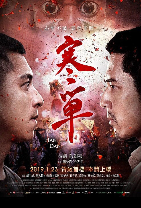 Han Dan Movie Poster, 寒單 2019 Taiwan film